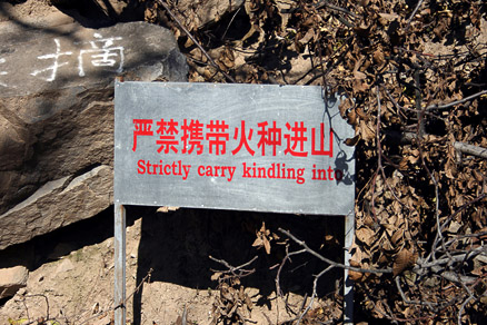 Chinglish, Beijing Hikers Zhuangdaokou to the Walled Village, November13, 2011