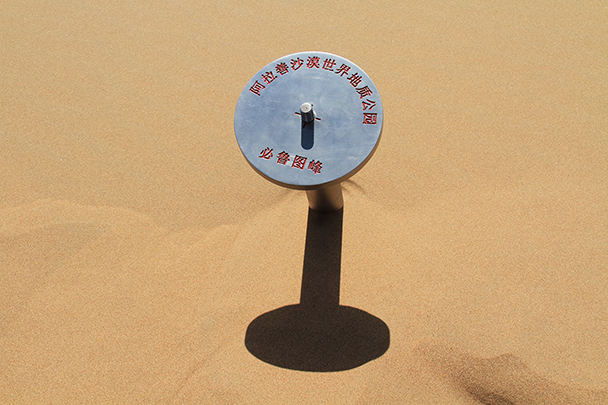 The marker at the top, Badain Jaran Desert and Zhangye Danxia Landform, 2013/09