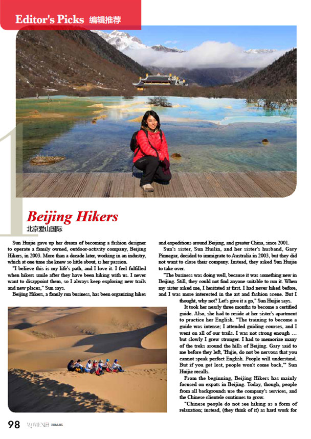 Scan from Women of China magazine Sun Huijie Beijing Hikers interview