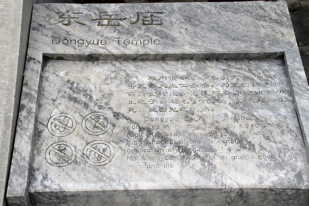Some inscribed information about Dongyue Temple - Yajishan Taoist Temples hike, 2014/10