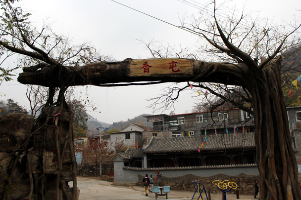 An ornamental gate at Xiangtun Village - CNCC teambuilding hike at the Little West Lake, 2014/10