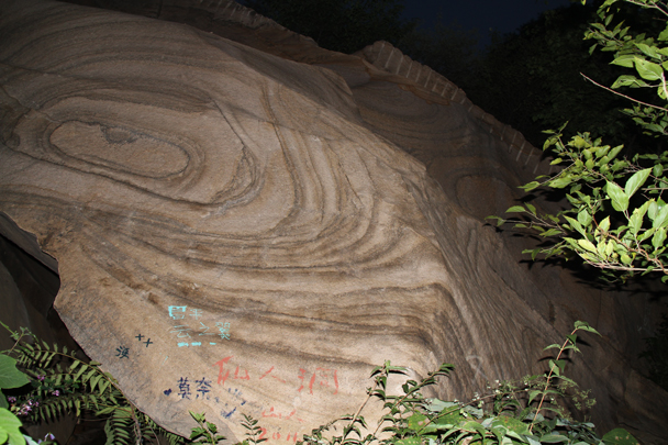 The patterns in this rock look like a big eye. The lines in the top show where parts of the rock were chipped off to make paving stones for the road to the old quarry - Full Moon over the Silver Pagodas, 2015/9/29