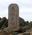 Marker at peak of Lingshan