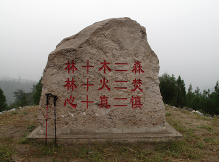 Rock with Chinese characters, Beijing Hikers Walk Like a Pilgrim hike, 2009-09-19